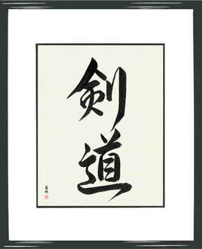 Martial Arts Japanese Calligraphy - Kendo (kendou) - Copyright © 2017 Takase Studios, LLC. All Rights Reserved.