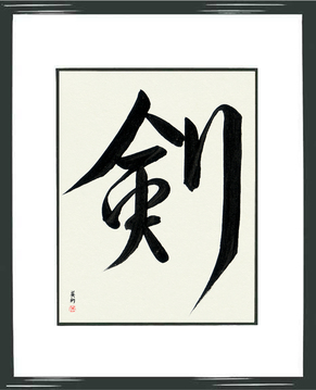 Martial Arts Japanese Calligraphy - Sword (ken3) - Copyright © 2016 Takase Studios, LLC. All Rights Reserved.