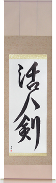 Japanese Calligraphy Scrolls - Life Giving Sword (katsujinken) - Copyright © 2017 Takase Studios, LLC. All Rights Reserved.