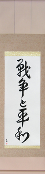 Japanese Calligraphy Scrolls - War and Peace (sensou to heiwa) - Copyright © 2017 Takase Studios, LLC. All Rights Reserved.