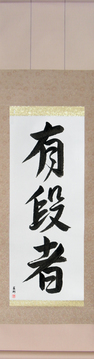 Japanese Calligraphy Scrolls - Black Belt (yuudansha) - Copyright © 2017 Takase Studios, LLC. All Rights Reserved.