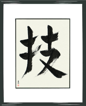 Martial Arts Japanese Calligraphy - Technique (waza) - Copyright © 2016 Takase Studios, LLC. All Rights Reserved.