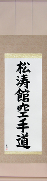 Japanese Calligraphy Scrolls - Shotokan Karate-Do (shoutoukan karatedou) - Copyright © 2017 Takase Studios, LLC. All Rights Reserved.