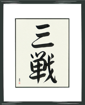 Martial Arts Japanese Calligraphy - Sanchin (sanchin) - Copyright © 2016 Takase Studios, LLC. All Rights Reserved.