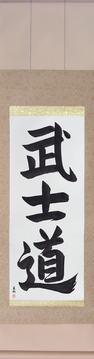 Martial Arts Japanese Calligraphy - Way of the Warrior (bushidou) - Copyright © 2016 Takase Studios, LLC. All Rights Reserved.