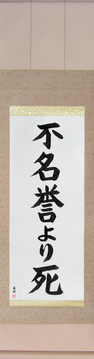 Japanese Calligraphy Scrolls - Death Before Dishonor (fumeiyo yori shi) - Copyright © 2017 Takase Studios, LLC. All Rights Reserved.