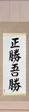 Japanese Calligraphy Scrolls - True Victory is Victory Over Oneself (masakatsu agatsu) - Copyright © 2017 Takase Studios, LLC. All Rights Reserved.