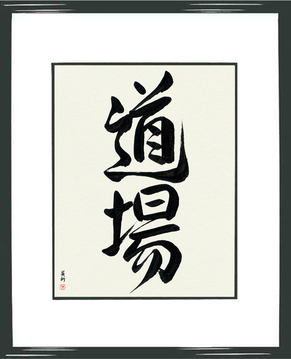 Martial Arts Japanese Calligraphy - Dojo (doujou3) - Copyright © 2017 Takase Studios, LLC. All Rights Reserved.