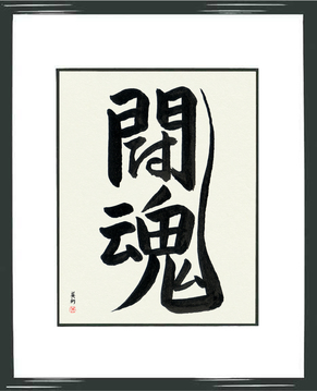Japanese Calligraphy Get Well Wishes - Fighting Spirit (toukon) - Copyright © 2017 Takase Studios, LLC. All Rights Reserved.