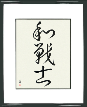 Martial Arts Japanese Calligraphy - Peaceful Warrior (wasenshi) - Copyright © 2017 Takase Studios, LLC. All Rights Reserved.