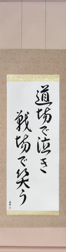 Japanese Calligraphy Scrolls - Cry in the dojo - Laugh on the battlefield (doujou de naki senjou de warau) - Copyright © 2017 Takase Studios, LLC. All Rights Reserved.