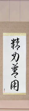 Japanese Calligraphy Scrolls - Maximum Efficiency Minimum Effort (seiryoku zen'you) - Copyright © 2017 Takase Studios, LLC. All Rights Reserved.