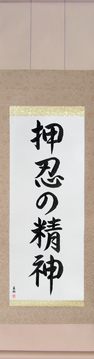 Japanese Calligraphy Scrolls - Spirit of Perseverance (osu no seishin) - Copyright © 2017 Takase Studios, LLC. All Rights Reserved.