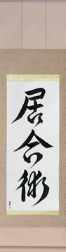 Martial Arts Japanese Calligraphy - Iaijutsu (iaijutsu) - Copyright © 2016 Takase Studios, LLC. All Rights Reserved.