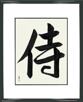 Martial Arts Japanese Calligraphy - Samurai (samurai) - Copyright © 2016 Takase Studios, LLC. All Rights Reserved.