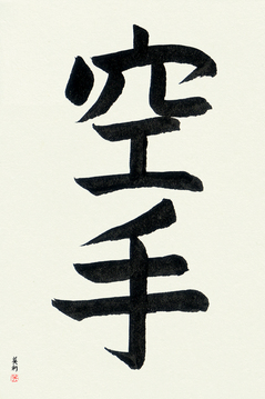 Martial Arts Japanese Calligraphy - Karate - Empty Hand (karate) - Copyright © 2016 Takase Studios, LLC. All Rights Reserved.