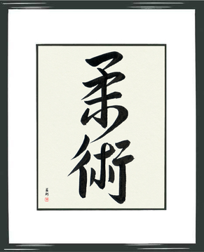 Martial Arts Japanese Calligraphy - Jujitsu (juujutsu) - Copyright © 2016 Takase Studios, LLC. All Rights Reserved.