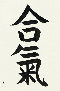 Martial Arts Japanese Calligraphy - Aiki (aiki) - Copyright © 2016 Takase Studios, LLC. All Rights Reserved.