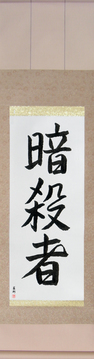 Martial Arts Japanese Calligraphy - Assassin (ansatsusha) - Copyright © 2016 Takase Studios, LLC. All Rights Reserved.