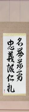 Japanese Calligraphy Scrolls - Seven Virtues of Bushido (chuugi rei makoto meiyo jin yuu gi) - Copyright © 2017 Takase Studios, LLC. All Rights Reserved.