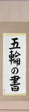 Japanese Calligraphy Scrolls - Book of Five Rings (gorin no sho) - Copyright © 2017 Takase Studios, LLC. All Rights Reserved.