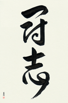 Martial Arts Japanese Calligraphy - Fighting Will (toushi3) - Copyright © 2016 Takase Studios, LLC. All Rights Reserved.