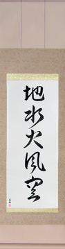 Martial Arts Japanese Calligraphy - Five Elements (chi sui ka fuu kuu) - Copyright © 2016 Takase Studios, LLC. All Rights Reserved.