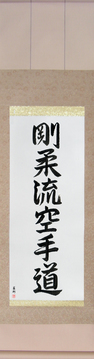 Martial Arts Japanese Calligraphy - Goju-ryu Karate-do (goujuuryuu karatedou) - Copyright © 2016 Takase Studios, LLC. All Rights Reserved.