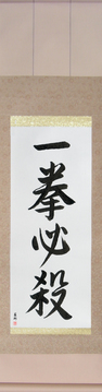 Martial Arts Japanese Calligraphy - Kill with One Blow (ikken hissatsu) - Copyright © 2017 Takase Studios, LLC. All Rights Reserved.