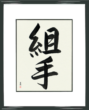 Martial Arts Japanese Calligraphy - Sparring (kumite) - Copyright © 2016 Takase Studios, LLC. All Rights Reserved.