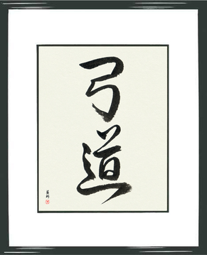Martial Arts Japanese Calligraphy - Kyudo (kyuudou) - Copyright © 2017 Takase Studios, LLC. All Rights Reserved.