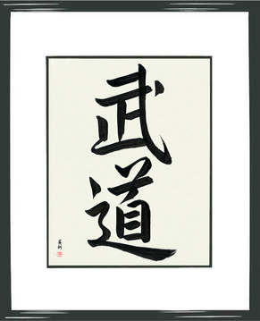 Martial Arts Japanese Calligraphy - Martial Arts (budou) - Copyright © 2017 Takase Studios, LLC. All Rights Reserved.