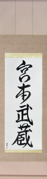 Japanese Calligraphy Scrolls - Miyamoto Musashi (miyamoto musashi) - Copyright © 2017 Takase Studios, LLC. All Rights Reserved.