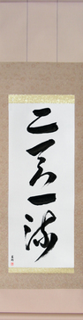 Japanese Calligraphy Scrolls - Two Heavens One Style (niten ichiryuu) - Copyright © 2017 Takase Studios, LLC. All Rights Reserved.