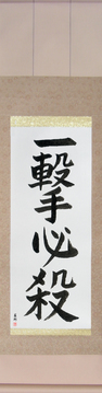Martial Arts Japanese Calligraphy - One Hit Certain Kill (ichigeki hissatsu) - Copyright © 2016 Takase Studios, LLC. All Rights Reserved.