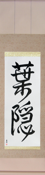 Martial Arts Japanese Calligraphy - Shadow of Leaves (hagakure) - Copyright © 2016 Takase Studios, LLC. All Rights Reserved.