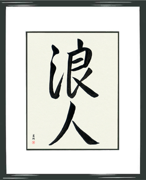 Martial Arts Japanese Calligraphy - Ronin (rounin) - Copyright © 2016 Takase Studios, LLC. All Rights Reserved.