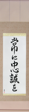 Martial Arts Japanese Calligraphy - Semper Fi (tsune ni chuusei wo) - Copyright © 2016 Takase Studios, LLC. All Rights Reserved.