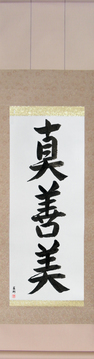 Japanese Calligraphy Scrolls - Truth, Goodness, Beauty (shinzenbi) - Copyright © 2017 Takase Studios, LLC. All Rights Reserved.