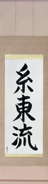 Martial Arts Japanese Calligraphy - Shito-Ryu (shitouryuu) - Copyright © 2016 Takase Studios, LLC. All Rights Reserved.