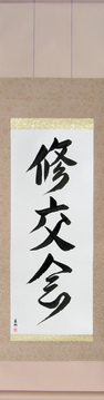 Martial Arts Japanese Calligraphy - Shukokai (shuukoukai) - Copyright © 2016 Takase Studios, LLC. All Rights Reserved.