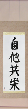 Japanese Calligraphy Scrolls - Mutual Benefit (jita kyouei) - Copyright © 2017 Takase Studios, LLC. All Rights Reserved.