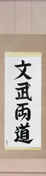 Japanese Calligraphy Scrolls - Literary and Military Arts (bunburyoudou) - Copyright © 2017 Takase Studios, LLC. All Rights Reserved.