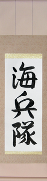 Japanese Calligraphy Scrolls - Marine Corp (kaiheitai) - Copyright © 2017 Takase Studios, LLC. All Rights Reserved.