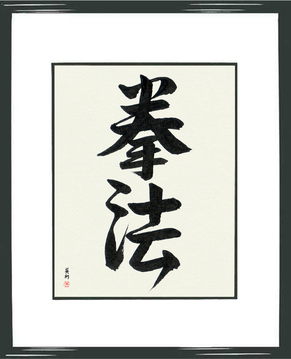 Martial Arts Japanese Calligraphy - Kempo (kenpou) - Copyright © 2016 Takase Studios, LLC. All Rights Reserved.