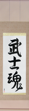 Martial Arts Japanese Calligraphy - Warrior Spirit (bushidamashii) - Copyright © 2016 Takase Studios, LLC. All Rights Reserved.