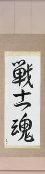 Martial Arts Japanese Calligraphy - Warrior Spirit (senshidamashii) - Copyright © 2017 Takase Studios, LLC. All Rights Reserved.