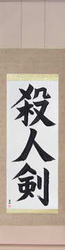 Japanese Calligraphy Scrolls - Life Taking Sword (satsujinken) - Copyright © 2017 Takase Studios, LLC. All Rights Reserved.