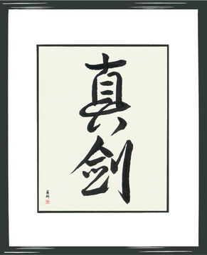 Martial Arts Japanese Calligraphy - Real Sword (shinken3) - Copyright © 2016 Takase Studios, LLC. All Rights Reserved.
