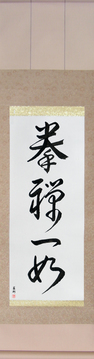 Japanese Calligraphy Scrolls - The Body and Mind are One (ken zen ichi nyo) - Copyright © 2017 Takase Studios, LLC. All Rights Reserved.